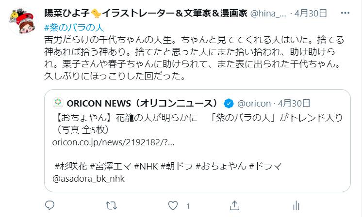 210430_twitter_ocyoyan.jpg