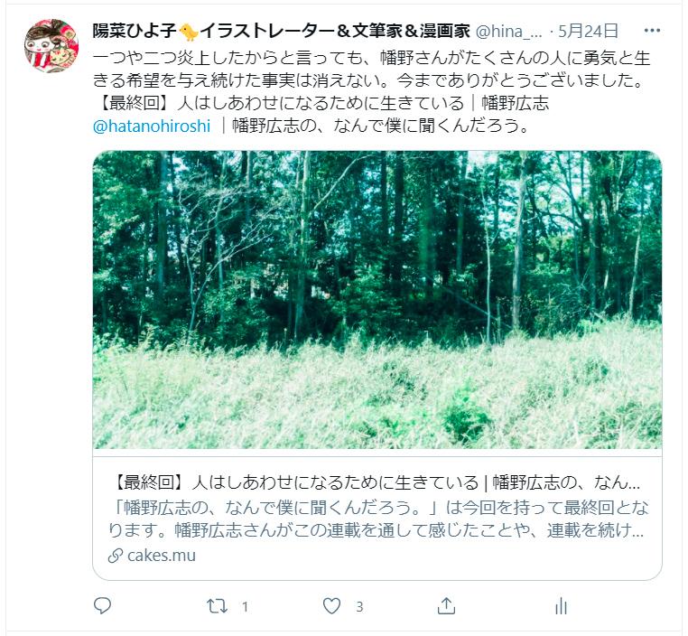 210524_hatamo-note-twitter1.jpg