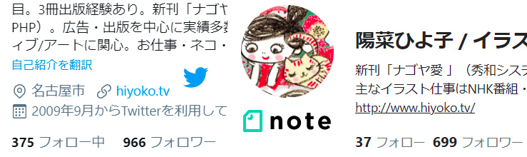 210529follower_twitter-note3s.jpg