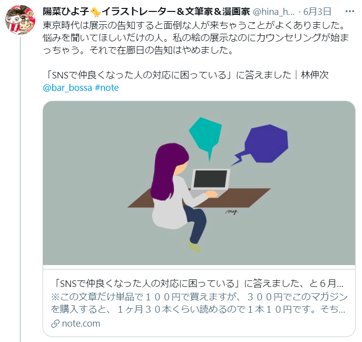 210603hayashi-san-note-twitter1.jpg