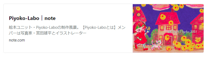 piyoko-labo_top210608.jpg
