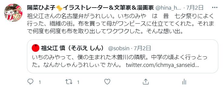 210702_ichinomiya1.jpg