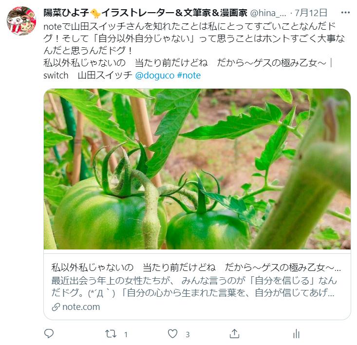 210712yamada-swtch-san_note.jpg