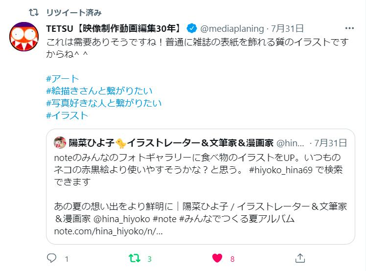 210731twitter_tetsu-san1.jpg