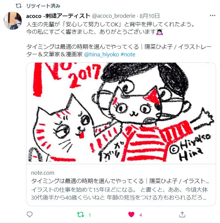 210810_twittwe_note.jpg