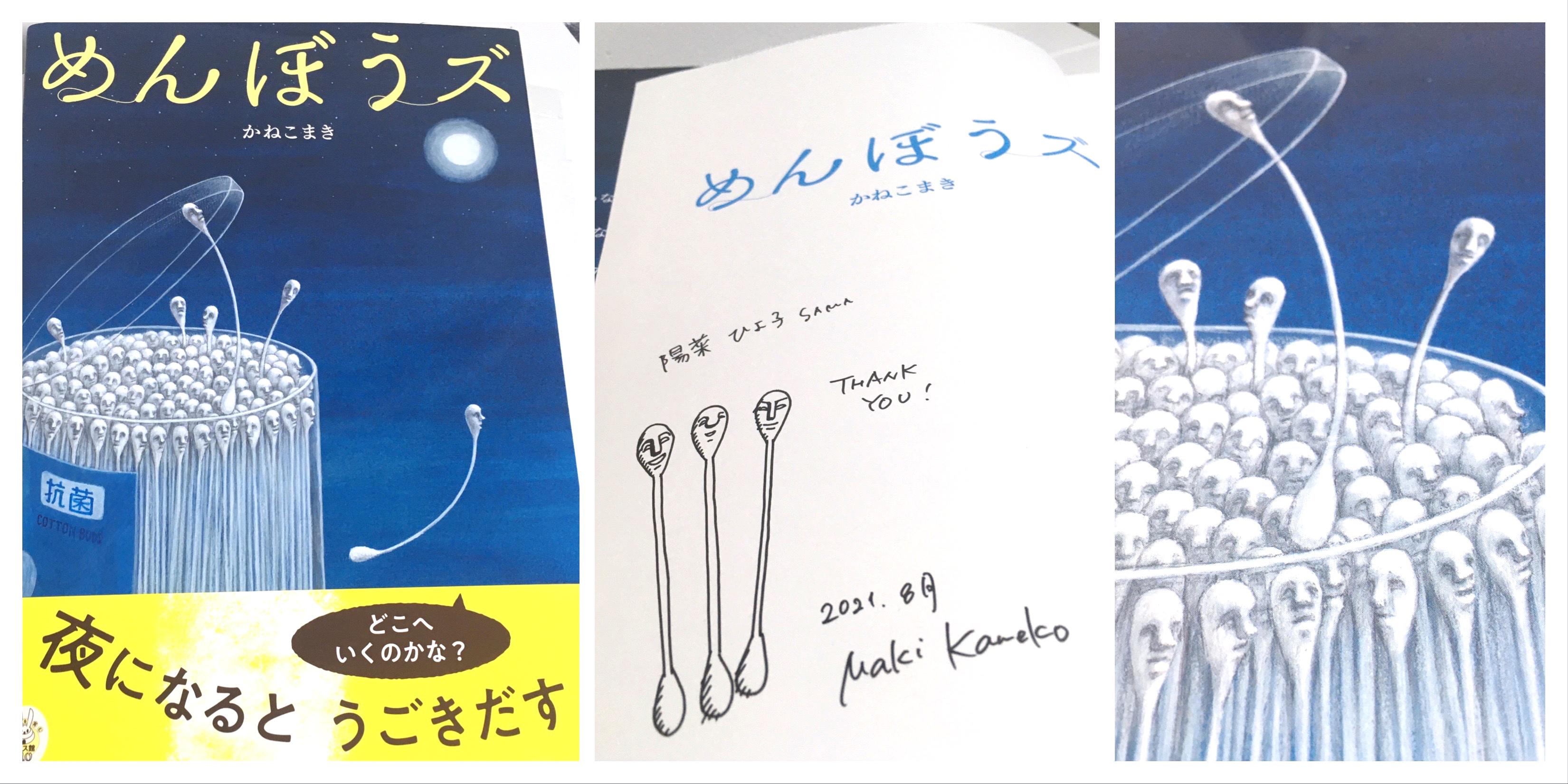 210814_menbouzu_maki-kaneko01.jpg