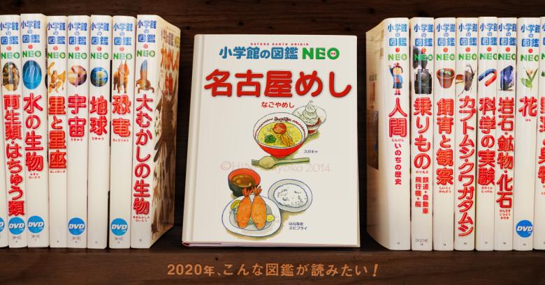 名古屋めし本棚neo.png