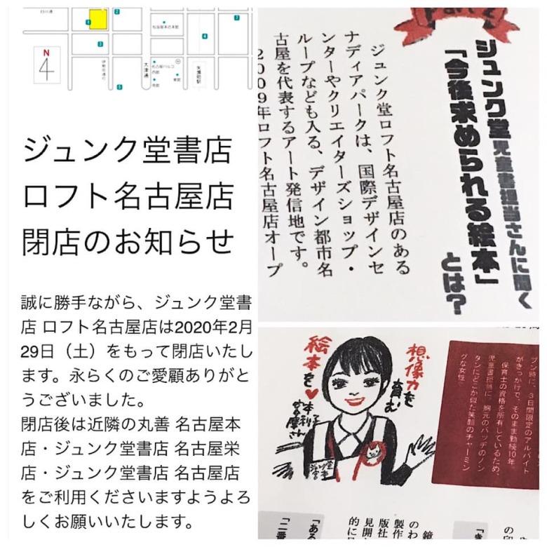 200111_jyunku-dou_loft-nagoya_3312_n.jpg