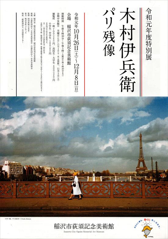 191204_kimura_iei01.jpg