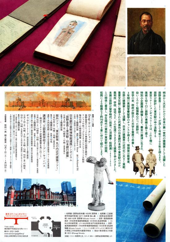 191113_tokyo_st_tatsuno2.jpg