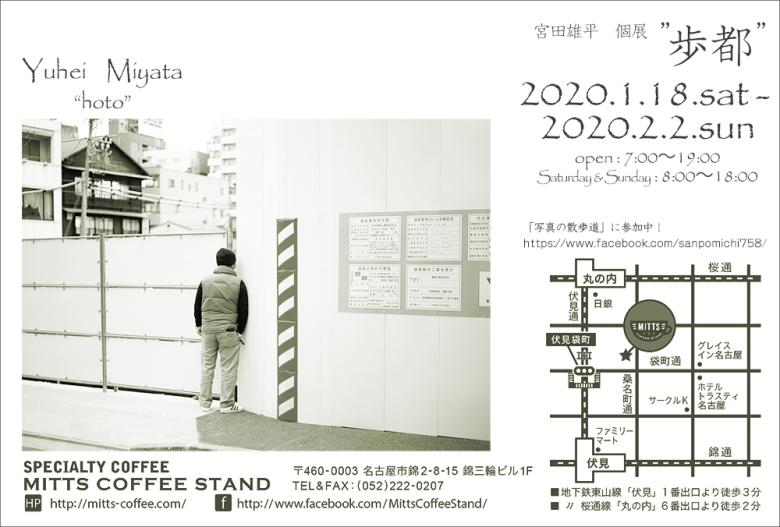 200117hoto_dm2web.jpg