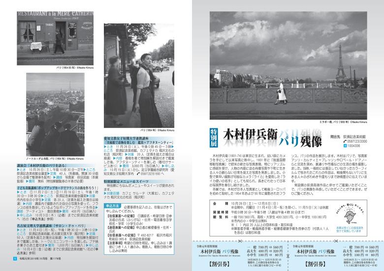 191204_kimura_iei03.jpg
