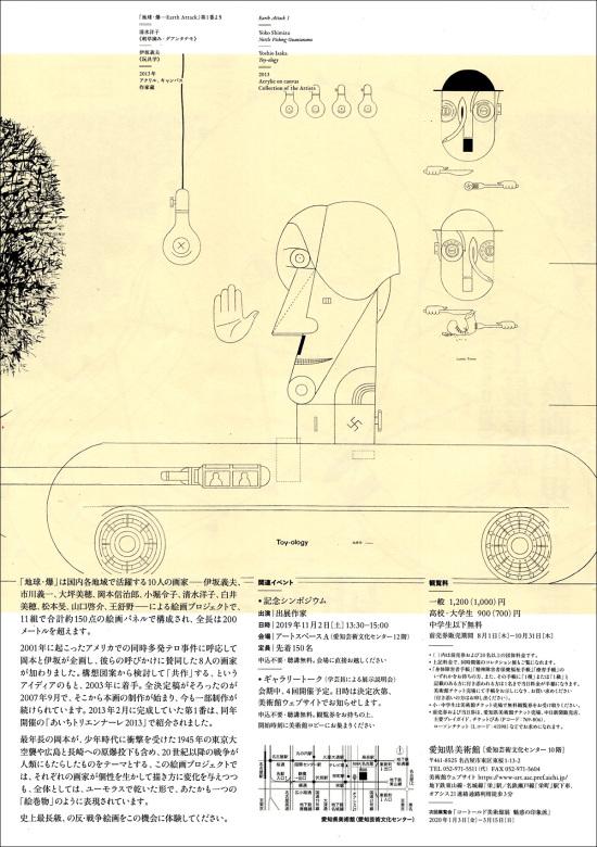 191213_earth_attack02.jpg