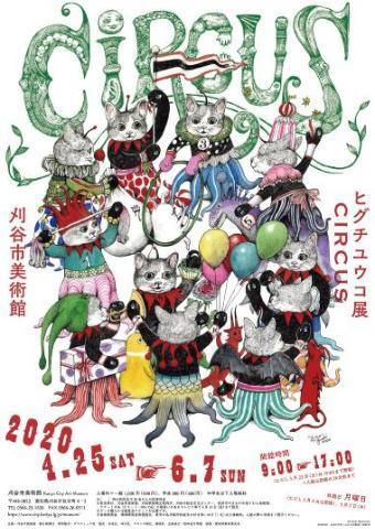 higuchichirashi0325omote.jpg