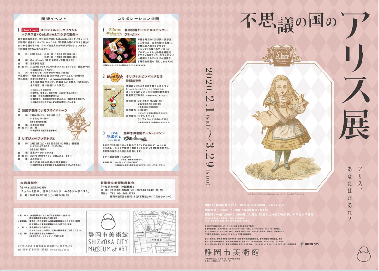 200415_Alice9.jpg