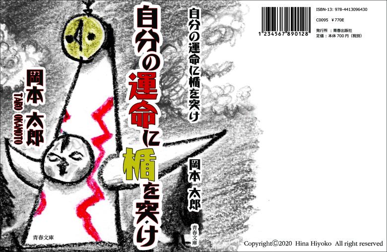 200426okamoto_taro_01.jpg