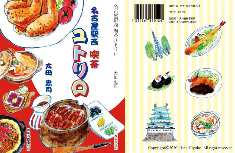 200425kissa_yutoriro_04.jpg