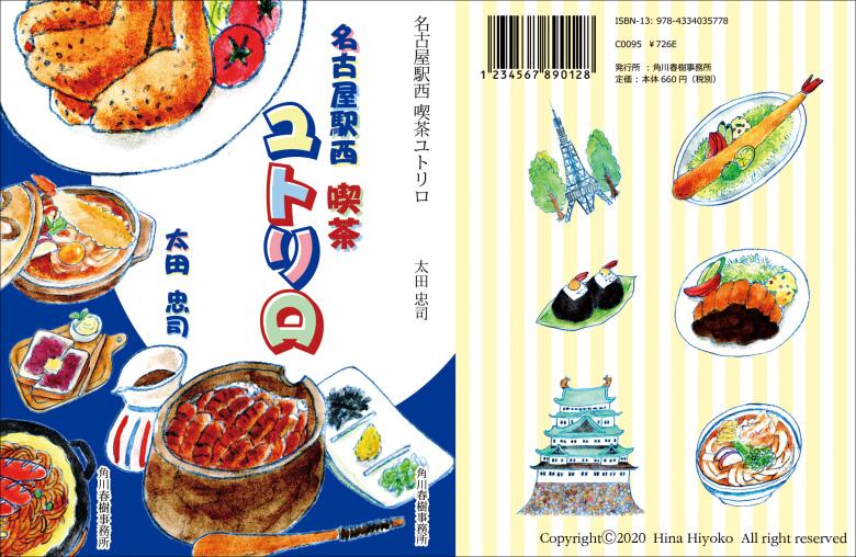 200425kissa_yutoriro_02.jpg