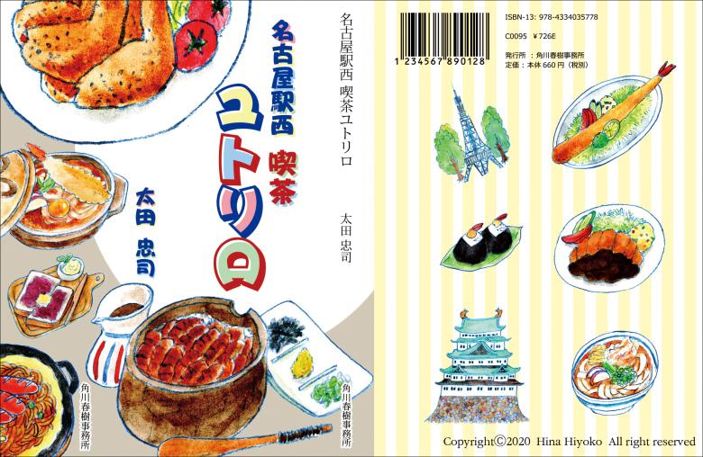 200425kissa_yutoriro_01.jpg