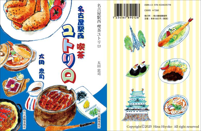 200425kissa_yutoriro_03.jpg