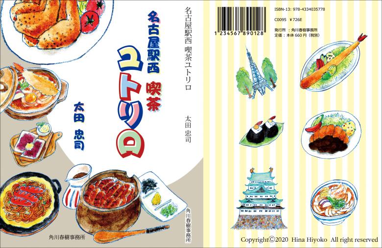 200425kissa_yutoriro_01b.jpg