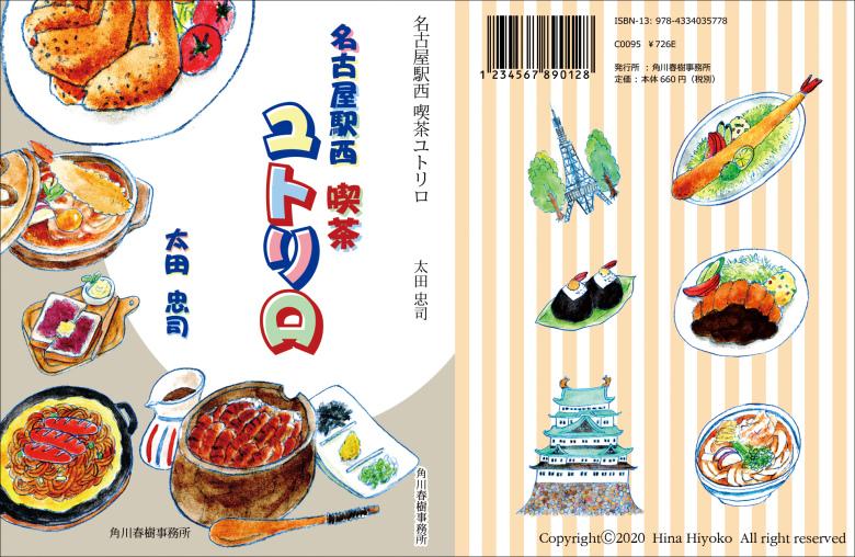200425kissa_yutoriro_01b2.jpg