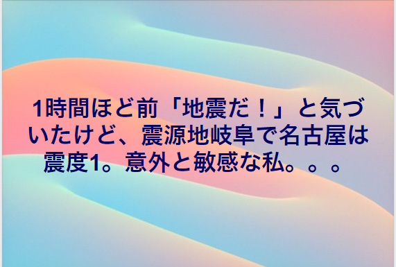 200617jishin1.jpg
