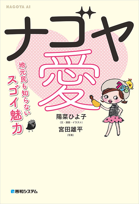 200819nagoya-cover05.jpg