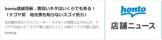 200914_honto_jyunku-sakae1.jpg