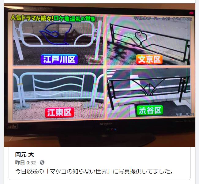 201117gard-rail-matsuko1.jpg