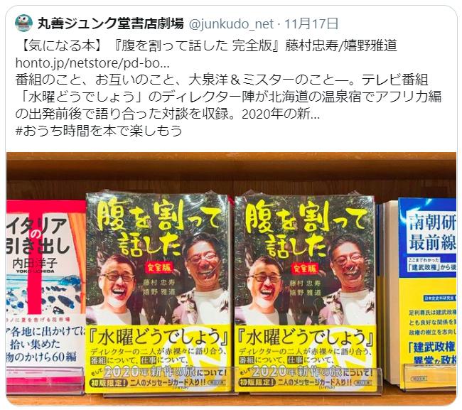 201117suiyou-harawari-book1.jpg