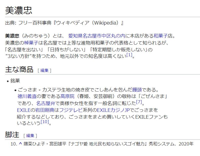 201123_minochu03.jpg