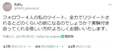 210225_t-twitter1.jpg