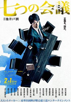 20180913-nanatsunokaigi_full.jpg