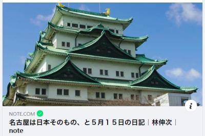 210516note-hayashi-nagoya1.jpg