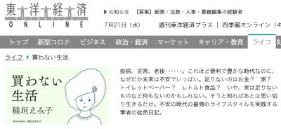 210721toyo-keizai1.jpg