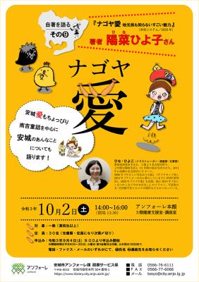 210717_211002anjyo_kouen_chirashi.jpg