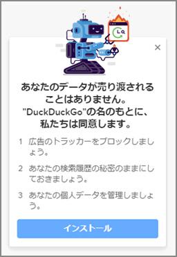 190614duck_duck_go_2.jpg