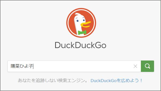 190614duck_duck_go_4.jpg