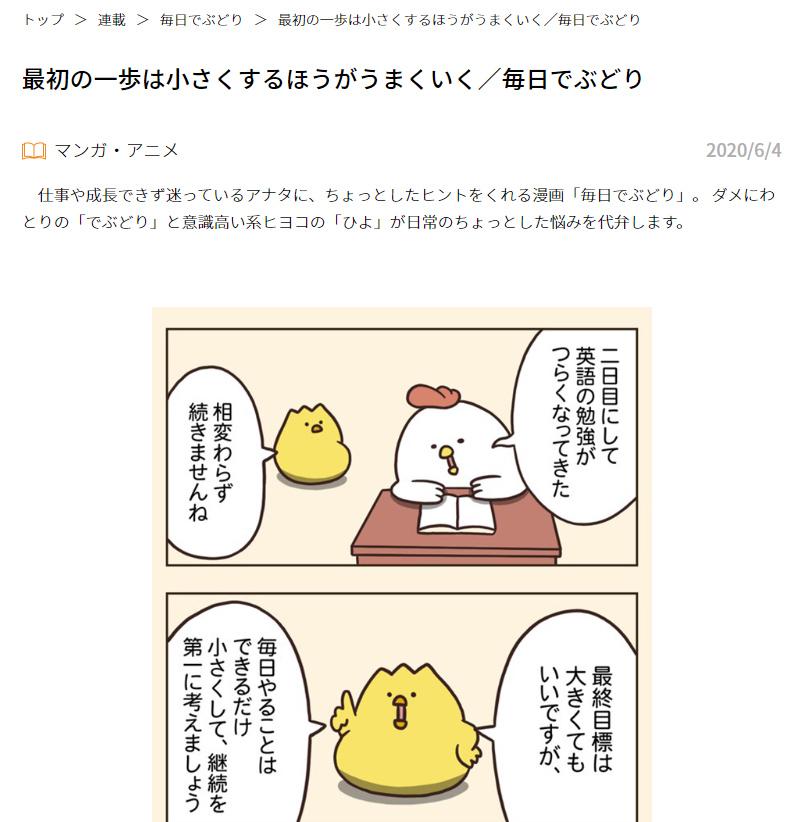 mainichi_debudori02.jpg