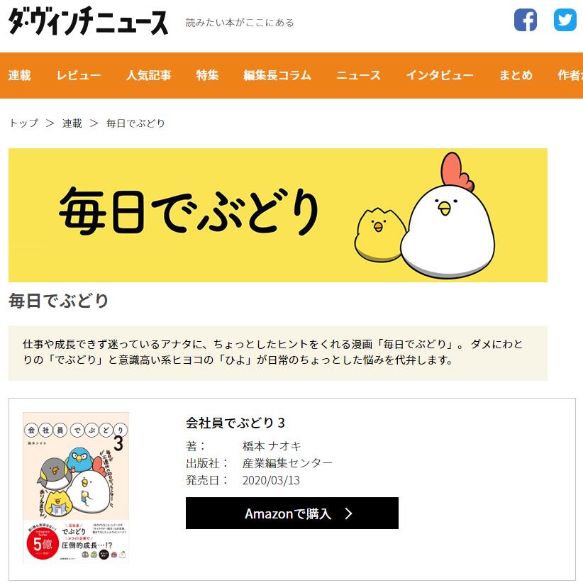 mainichi_debudori01.jpg