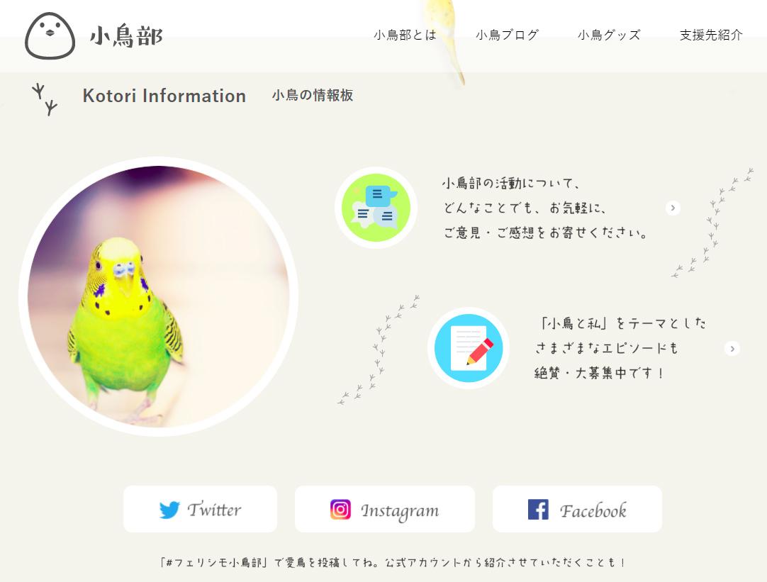 210210felissimo_kotoribu1.jpg