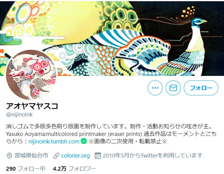 210330aoyamayasuko00.jpg