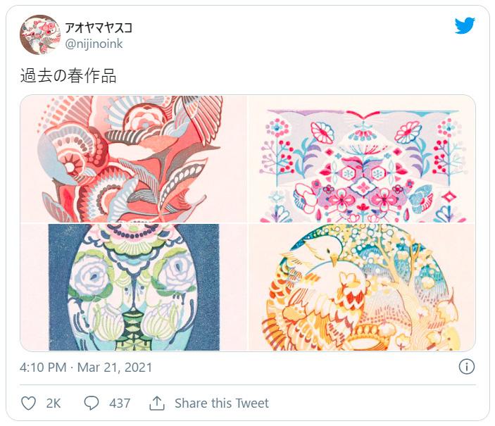 210330aoyamayasuko03.jpg