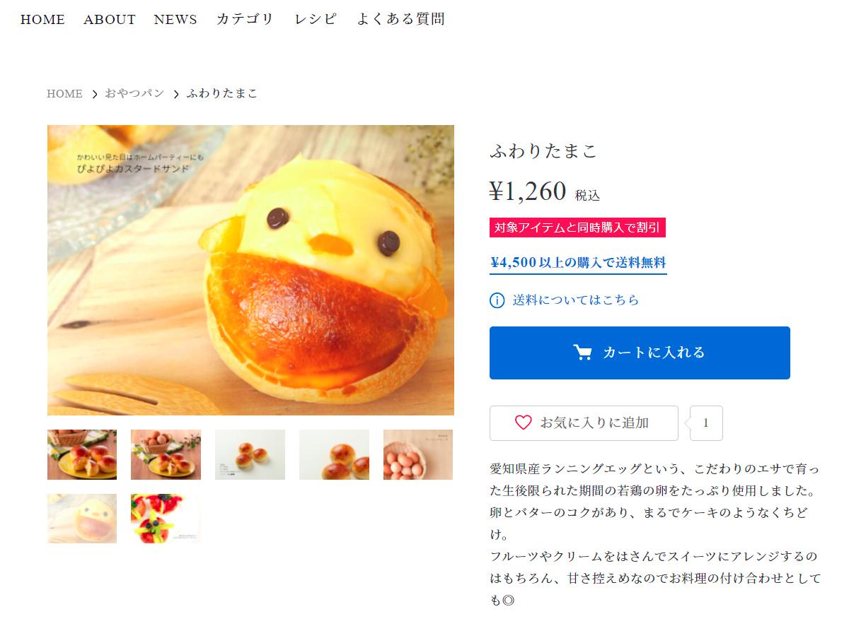 210507hiyoko-pan1.jpg