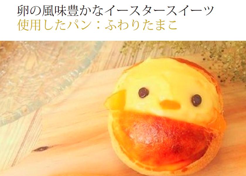 210508hiyoko-pan1.jpg