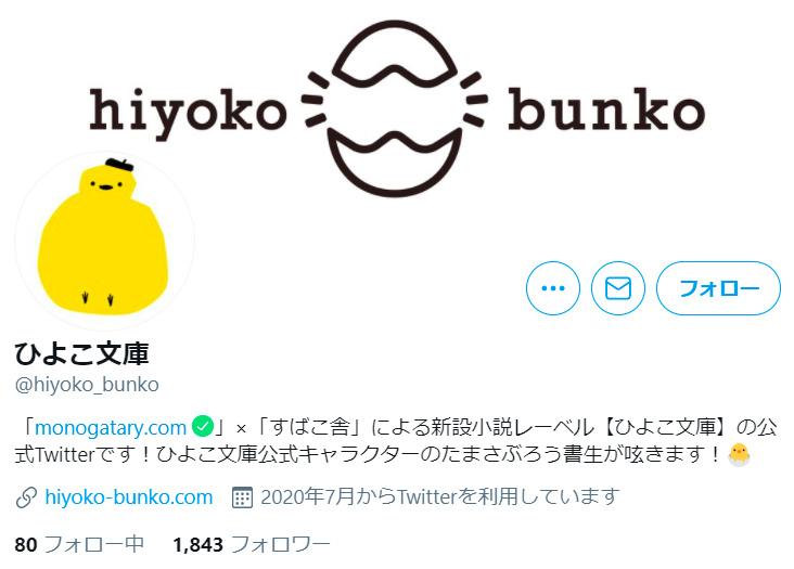 210517-hiyoko-bunko1.jpg