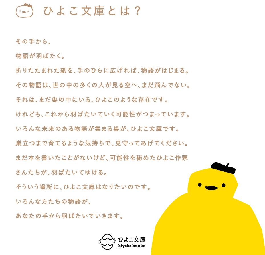 210517-hiyoko-bunko2.jpg