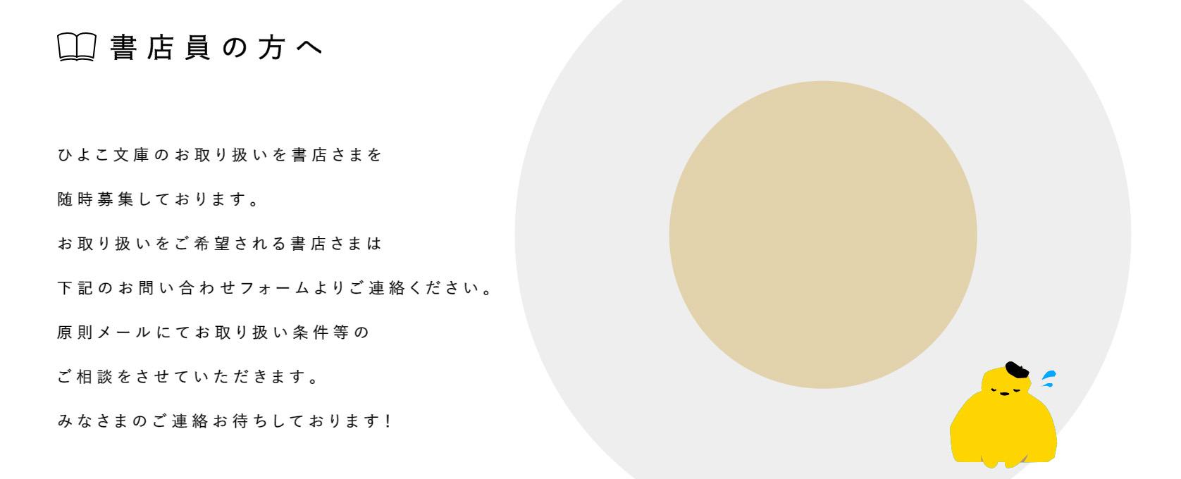 210517-hiyoko-bunko4.jpg