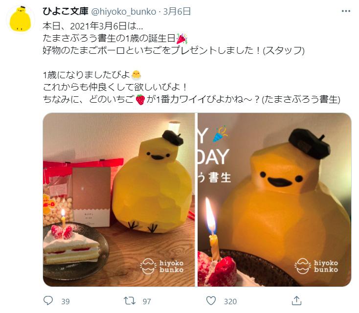 210517-hiyoko-bunko6.jpg